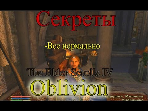 IDDQD | Секреты The Elder Scrolls IV: Oblivion