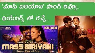 Krack Mass Biriyani Song Review| RaviTeja| Shruthi Haasan| Thaman| Krack