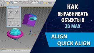 3d max уроки: Как выравнивать объекты в 3d max (Align, Quick Align, Normal Align)
