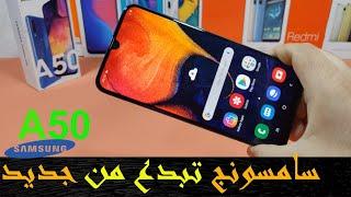 مراجعة هاتف سامسونج Samsung Galaxy A50