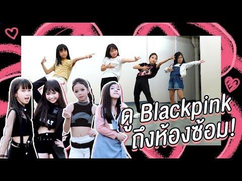 EP.15 กู๋หญ้า ตอน เบื่องหลังการซ้อมเต้น Blackpink l GoryaNayada