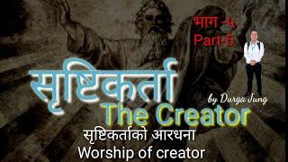 शृस्टीकर्ताको आरधना Worship of creator