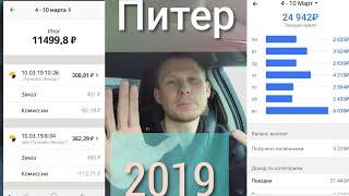 недельный заработок в Питере, Яндекс такси Гет такси, 2019, #ЧестныЙ