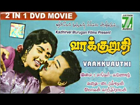 Download Vakkuruthi | Tamil Classic Full Movie | Jaishankar, Nirmala | Tamil Cinema Junction