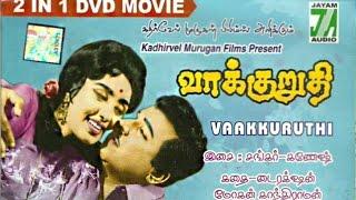 Vakkuruthi | Tamil Classic Full Movie | Jaishankar, Nirmala | Tamil Cinema Junction