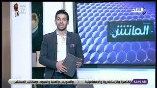 الماتش - هاني حتحوت تعليقا على مباراة الوداد والترجي: مهزلة وفضيحة.. ليه الكرة الأفريقية بترجع لورا؟