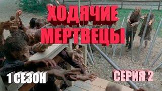 Ходячие мертвецы (1 сезон) 2-я серия HD КАЧЕСТВО / The Walking Dead (Игросериал)
