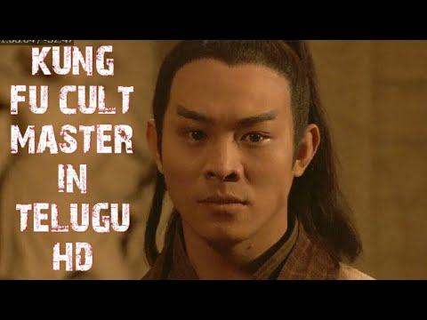 Download Kung fu cult master in telugu dubbed movie