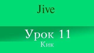 """""""Jive"""" Урок 11 (Кик)"""