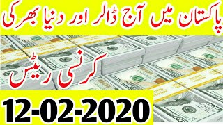 || Today currency exchange rate in Pakistan12 -02-2020 || New rate of Pakistani currency