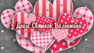 Привітання з Днем Святого Валентина | Valentine's Day 2018