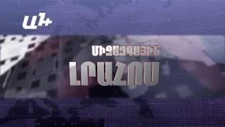 Լրահոս. 2.06.18