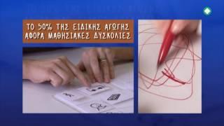 Δυσλεξία & άλλες μαθησιακές δυσκολίες, στην