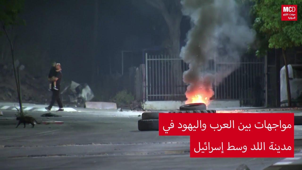 مواجهات بين العرب واليهود في مدينة اللد وسط إسرائيل  - 12:51-2021 / 5 / 14
