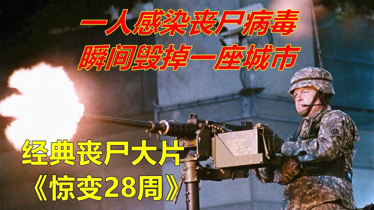 一人感染丧尸病毒,瞬间毁掉一座城市,军队动用重型火力围剿尸群,经典丧尸大片《惊变28周》