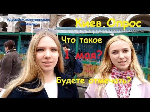 Киев. Опрос. Что такое 1...