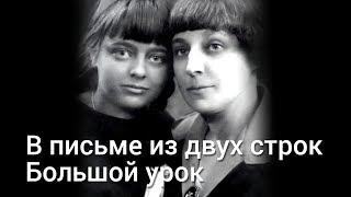 Смотреть видео Дочь Марины Цветаевой.Трагедия. онлайн