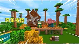 迷你世界:忆涵改建风车牧场,带水花的风车你见过?小羊高兴坏了