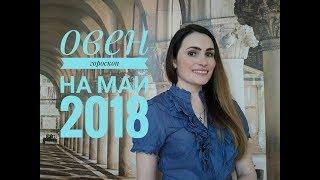 ВАЖНО! ОВЕН. Гороскоп на МАЙ 2018 | Алла ВИШНЕВЕЦКАЯ