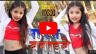 पागल बने पतरकी पागल बने ,गाने पर हुए का भोजपुरी लड़की का हॉट डांस