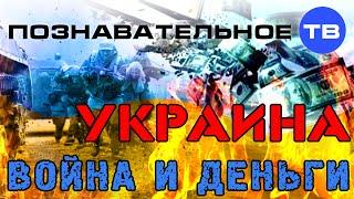 Украина: Война и деньги (Познавательное ТВ, Валентин Катасонов)
