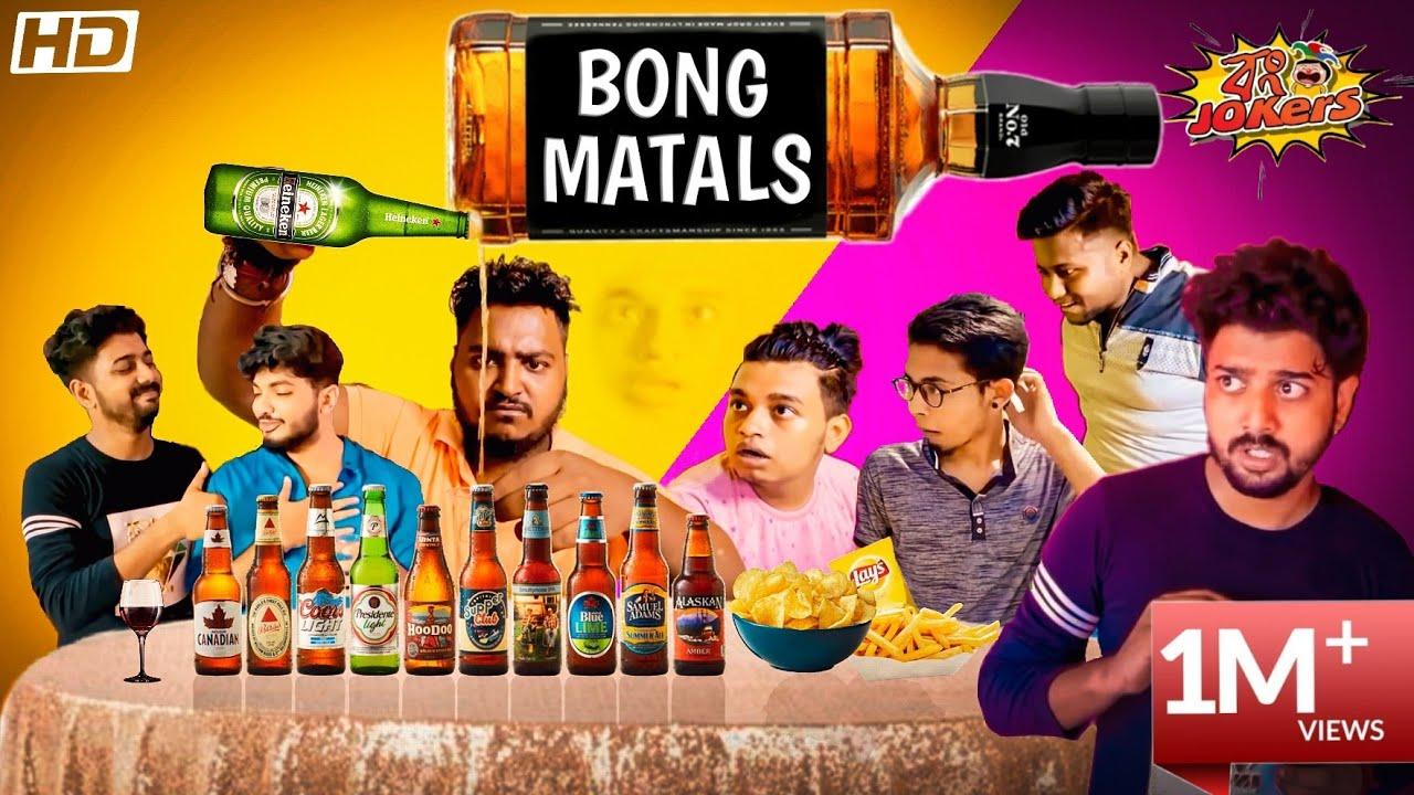Download Bong Matals II mod khele ki hoi? II Bong Jokers Ft. Prakash Sikder, Sanjay Das, Mr.slow and Gray