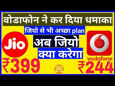Vodafone 4G धमाका अब तक का सबसे सस्ता 4G Data offer