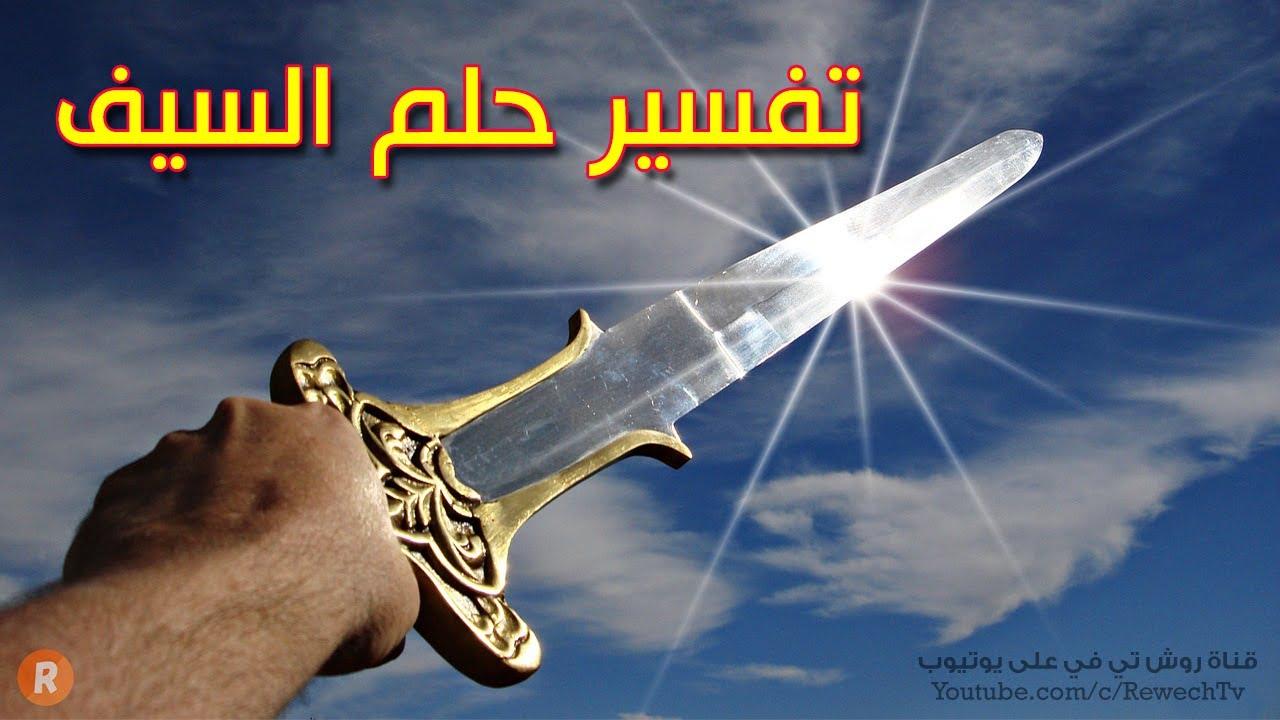 تفسير حلم السيف | ما معنى رؤية السيف في الحلم ؟ - سلسلة تفسير الأحلام