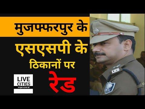 Bihar : Muzaffarpur के SSP Vivek Kumar के ठिकानों पर SVU की रेड I LiveCities