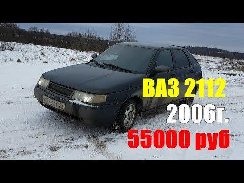 Ваз 2112 2006 года за 55000 руб [Осмотр Авто Lada]