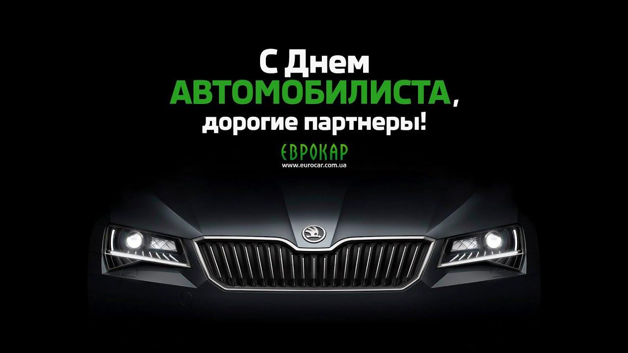 Поздравление с Днем Автомобилиста от ŠKODA / Еврокар - YouTube