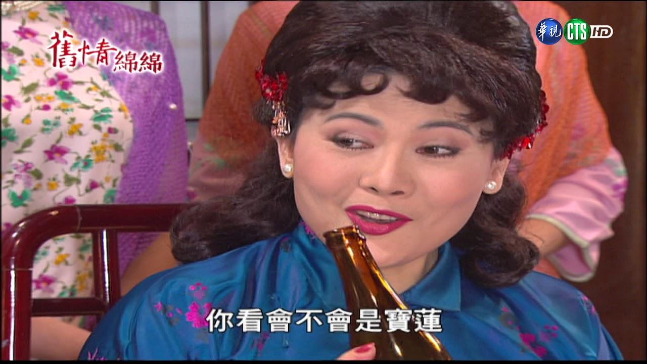 【完整版】舊情綿綿 HD 第4集 - YouTube