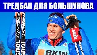 Лыжные гонки 2021 Покупка тредбана для Большунова Продолжение истории