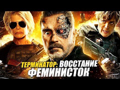 Терминатор: Тёмные судьбы (VHS Переозвучка)