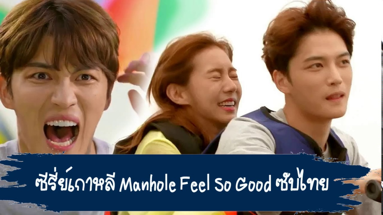 ซีรีย์เกาหลี Manhole Feel So Good EP.1 ซับไทย