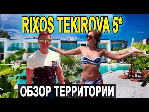 Турция 2020 RIXOS PREMIUM TEKIROVA 5 Кемер обзор территории