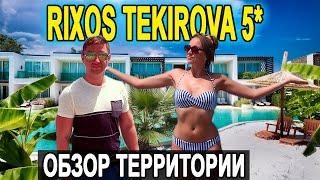 Отели Турции RIXOS PREMIUM TEKIROVA 5 Кемер Турция 2020 Выпуск 3 обзор территории