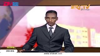 ERi-TV, Eritrea - Tigre News for February 18, 2019