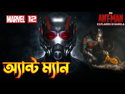 Download Ant Man Explained In Bangla \ MCU Movie 12 Explained in Bangla \ The BongWood