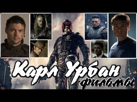 Фильмы с Карлом Урбаном / Films With Karl Urban