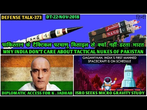 Indian Defence News:Why India don't care Pak's Tactical nuke,Diplomatic Access For Kulbhushan jhadab