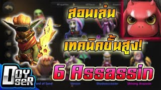 AutoChessM:แนะนำเทคนิคขั้นสูง + สอนเล่นตี้ 6 Assassin