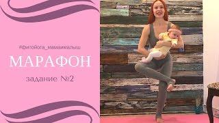 Марафон #фитойога_мамаималыш | Фитнес и йога для мам с малышами | Задание №2