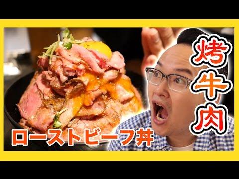 原宿超多汁烤牛肉丼飯【Red Rock】介紹《阿倫來吃喝》