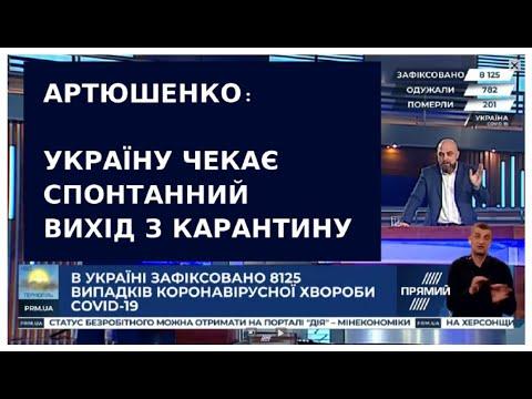 ВЕЛИКИЙ МАРАФОН на 'Прямому' від 25 квітня 2020 року Гості Ігор