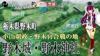 野木城・野木神社~源平合戦の舞台
