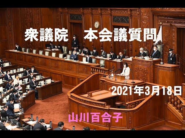2021年3月18日 衆議院本会議 山川百合子