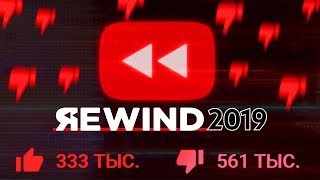 ЮТУБ РЕВАЙНД 2019 опять провалился / Дизлайки YouTube Rewind 2019
