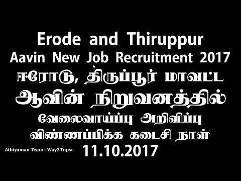 Erode and Thiruppur Aavin Job Recruitment for Various Posts | Junior Executive, Deputy Manager