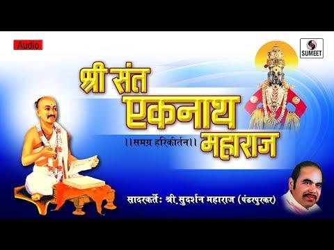 Saint Eknath Maharaj - Kirtan - Shri Sudarshan Maharaj - Sumeet Music
